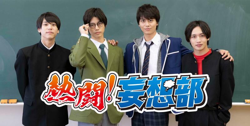 (左から)三浦海里、高橋健介、多和田任益、松本岳