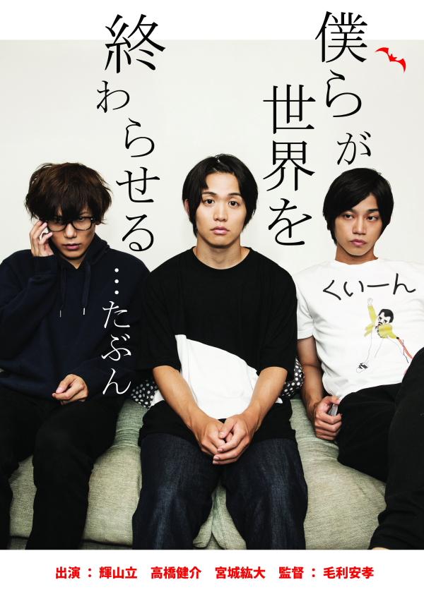 (左から)宮城紘大さん、輝山立さん、高橋健介さん