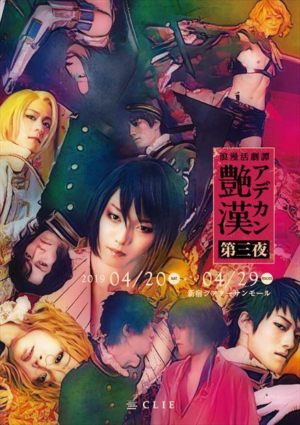 浪漫活劇譚『艶漢』「第三夜」2019年4月上演