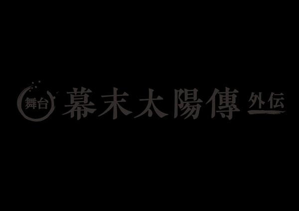 幕末太陽傳のロゴ_190111-fix
