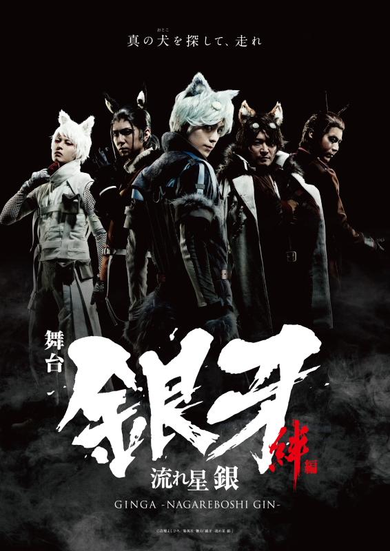 (左から)荒木宏文、安里勇哉、佐奈宏紀、坂元健児、郷本直也