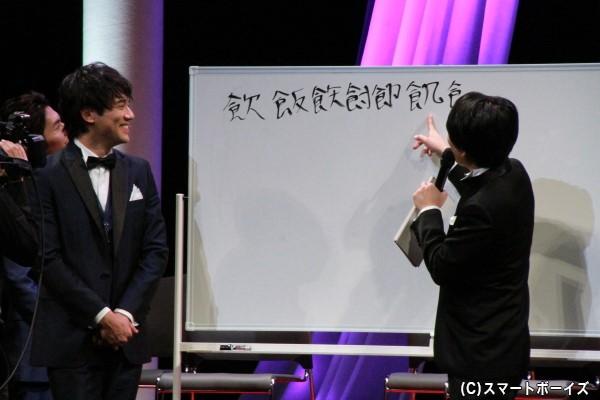 小澤さんが書いた漢字に阿諏訪さんが厳しくチェック