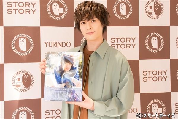 横田龍儀さんのファースト写真集『龍儀』は好評発売中!
