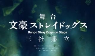bungo3舞台「文豪ストレイドッグス 三社鼎立」製作委員会 - コピー