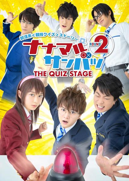 『ナナマル サンバツ THE QUIZ STAGE ROUND2』キービジュアル