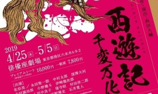 「西遊記~千変万化~」が約15年ぶりに再演!