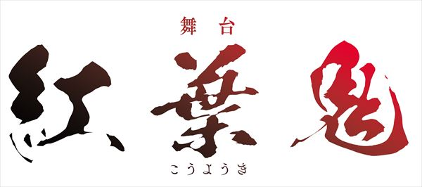 kouyouki_logo_r