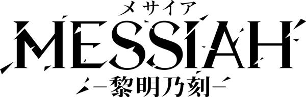 メサイアシリーズ最新作が今年9月に上演決定!