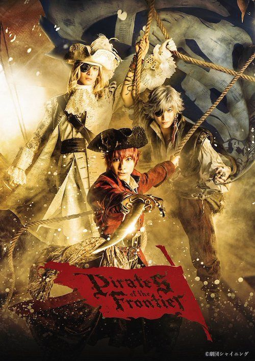 『Pirates of the Frontier』公演メインビジュアル