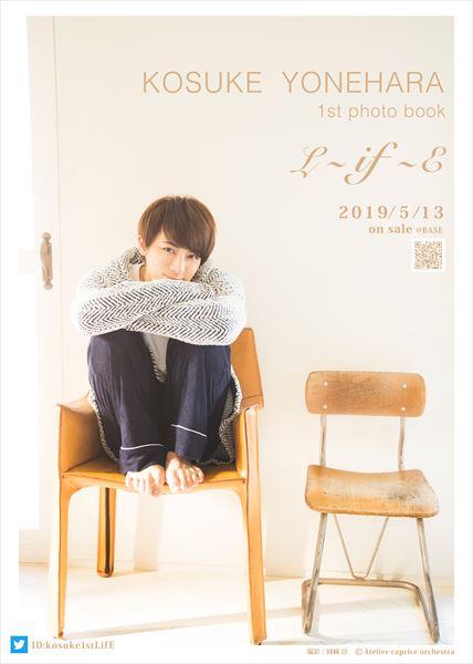 米原幸佑さん待望のファースト写真集『L~if~E』は楽曲付き!