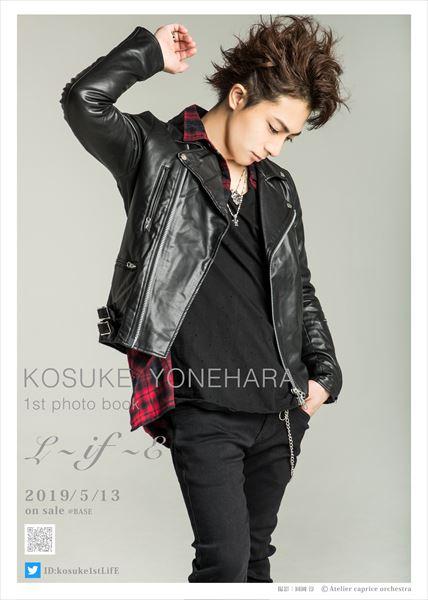 yonehara_chirashi_ura_r