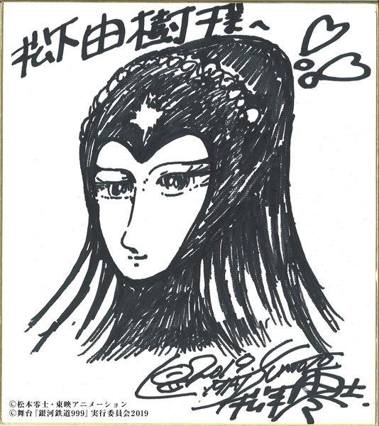 松本零士さんから松下由樹さんに贈られたイラスト