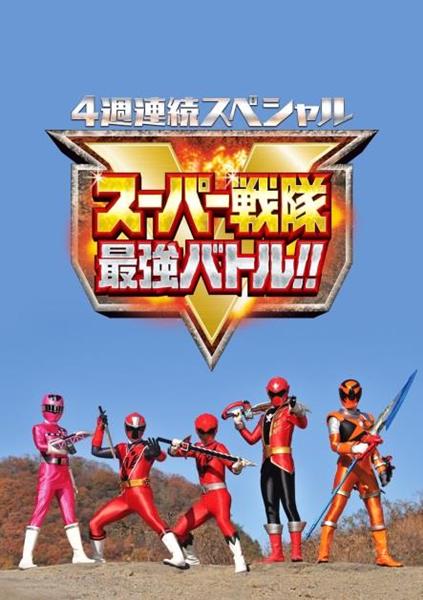 「スーパー戦隊最強バトル」ディレクターズカット版の世界最速上映イベント開催が決定!
