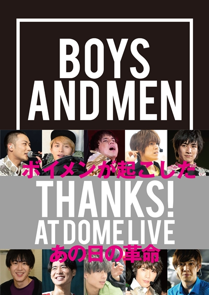 BOYS AND MEN『BOYS AND MEN THANKS! AT DOME LIVE』(講談社)より
