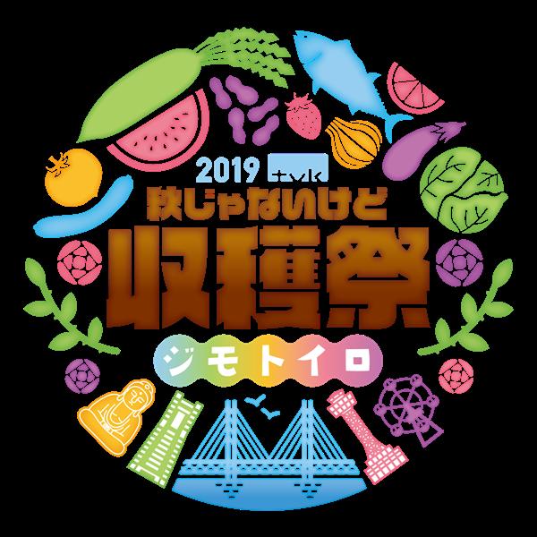 『2019 tvk秋じゃないけど収穫祭』ロゴ