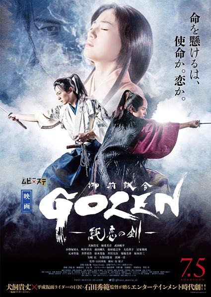 映画『GOZEN -純恋の剣-』ポスタービジュアル