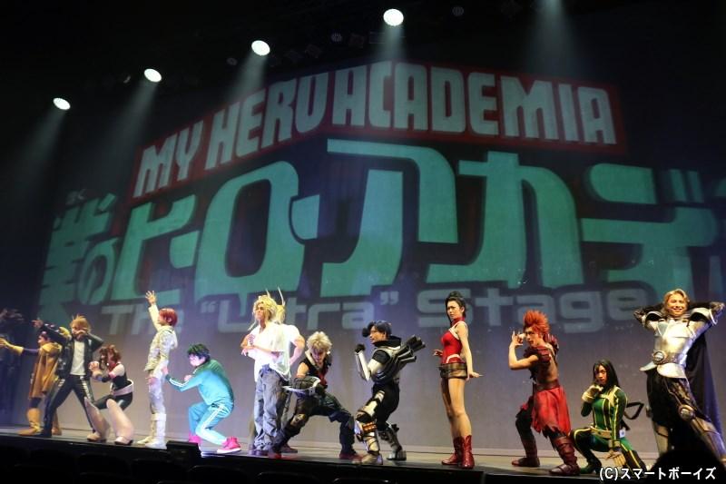 超ド級のヒーローアクション「ヒロアカ」を舞台化、「ヒロステ」いよいよ開幕!
