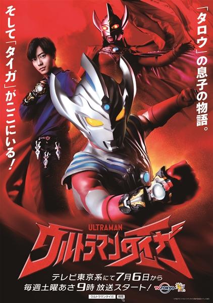 """""""令和""""最初のヒーローはウルトラマンタロウの息子!"""