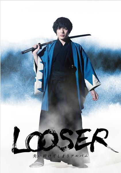 舞台「LOOSER~失い続けてしまうアルバム~」ビジュアル。主演の崎山つばささん