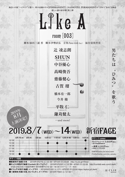 『Like A』room[003]チラシ