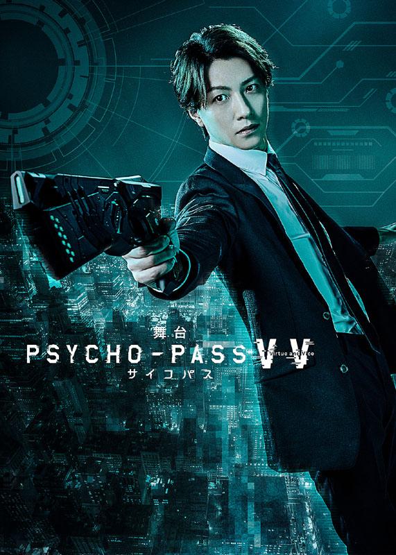 「舞台 PSYCHO-PASS サイコパス Virtue and Vice」キービジュアル
