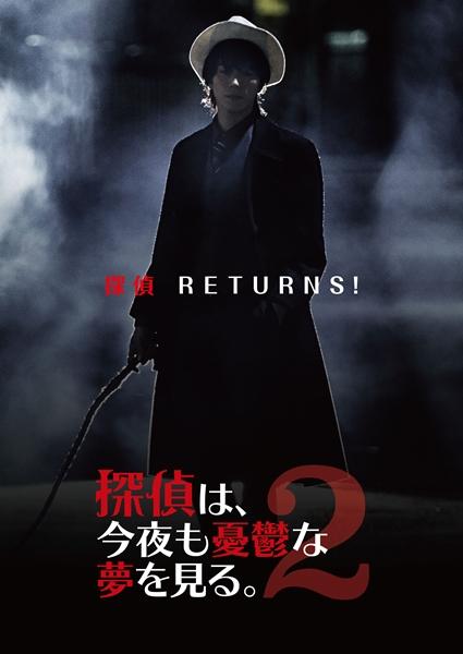 映画『探偵は、今夜も憂鬱な夢を見る 。2』ティザービジュアル