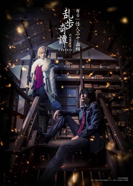 今回公開されたキービジュアルは旧江戸川乱歩邸「幻影城」で撮影