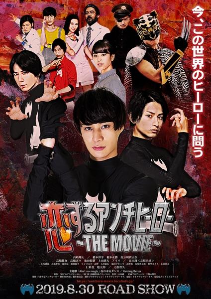 映画『恋するアンチヒーロー THE MOVIE』メインビジュアル