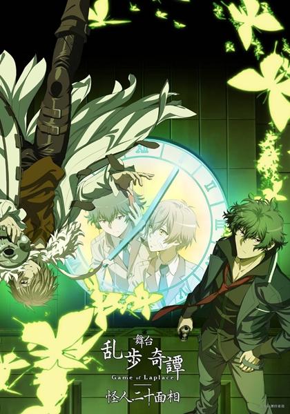 舞台『乱歩奇譚 Game of Laplace ~怪人二十面相~』アニメ版キービジュアル
