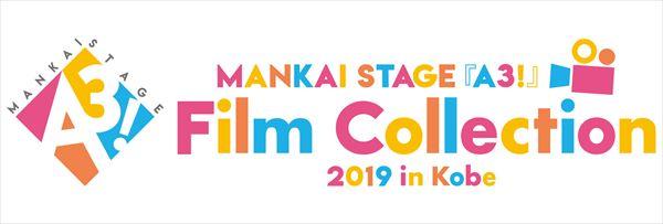 この夏もエーステで盛り上がること間違いなし! MANKAI STAGE『A3!』Film Collection 2019 in Kobe開催決定!