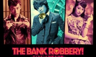BANKROBBERY_main1st_r_eye