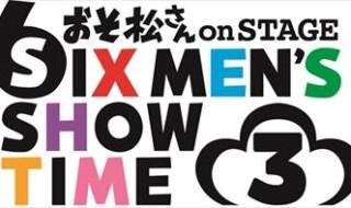【舞台おそ松さん3】ロゴ_eye