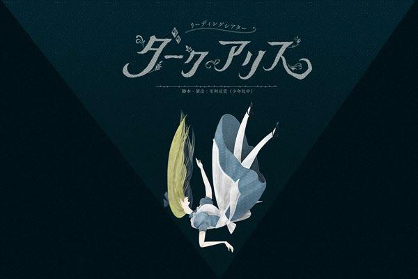 「不思議の国のアリス」をモチーフに毛利亘宏が描くダークファンタジー