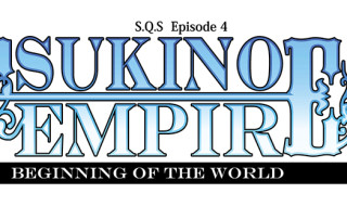 S.Q.S Episode 4「TSUKINO EMPIRE2 -Beginning of the World-」の詳細も発表に!