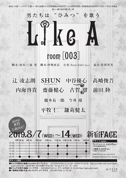 『Like A』room[003]チラシビジュアル