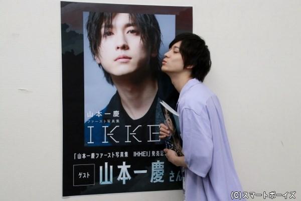 一慶さんの大型ポスターに自らキス!?
