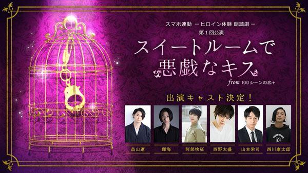 第1回公演は2019年7月4日~7日開催