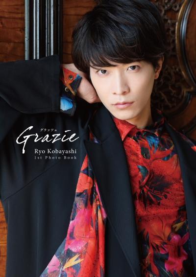 小林涼1st写真集『Grazie』 表紙