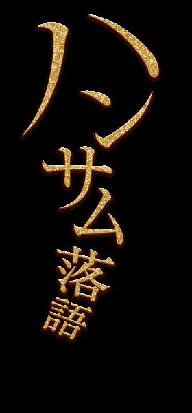 『ハンサム落語』が『ハンサム落語 2ndシリーズ』となってパワーアップ!