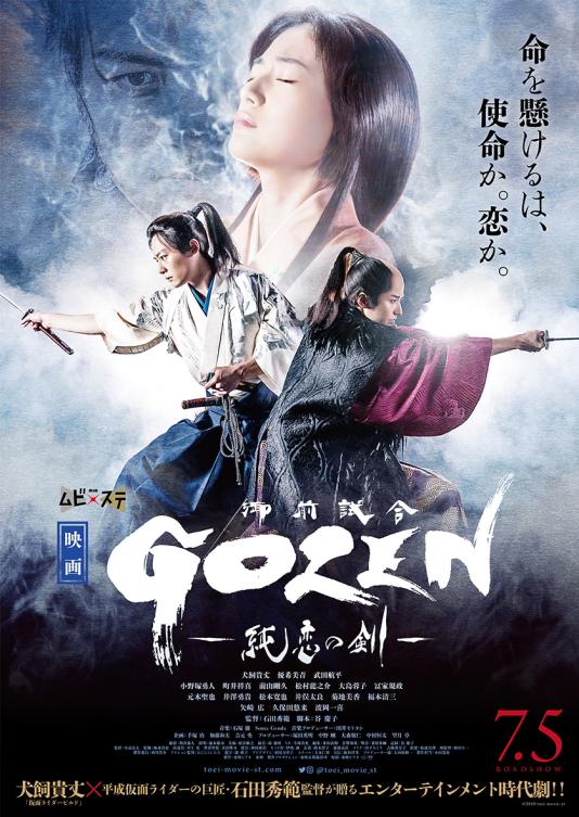 GOZEN_m_poster