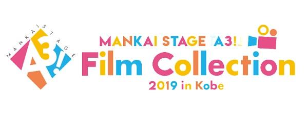 2019年7月26日(金)~8月18日(日) AiiA 2.5 Theater Kobe上演!