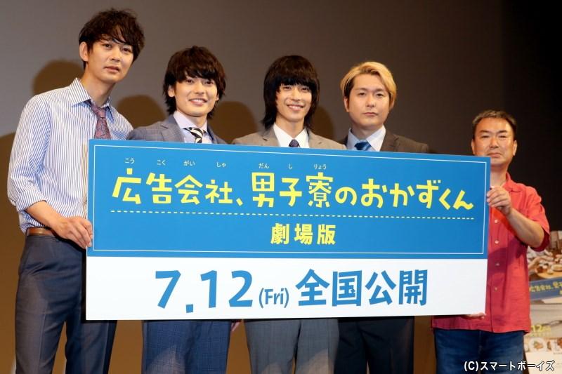(左から)小林且弥さん、崎山つばささん、黒羽麻璃央さん、大山真志さん、三原光尋監督