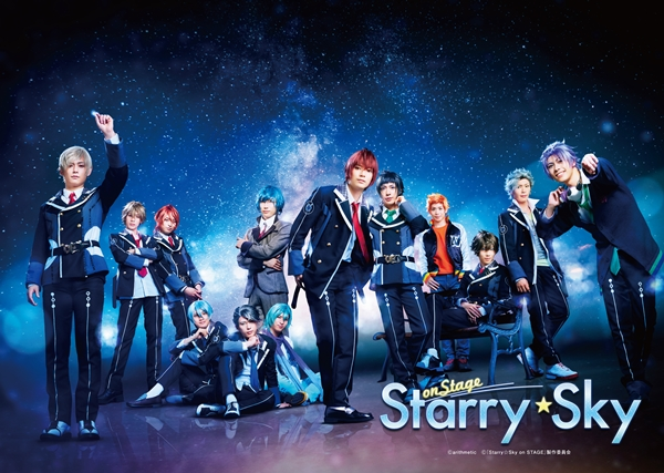 『Starry☆Sky on STAGE』キービジュアル
