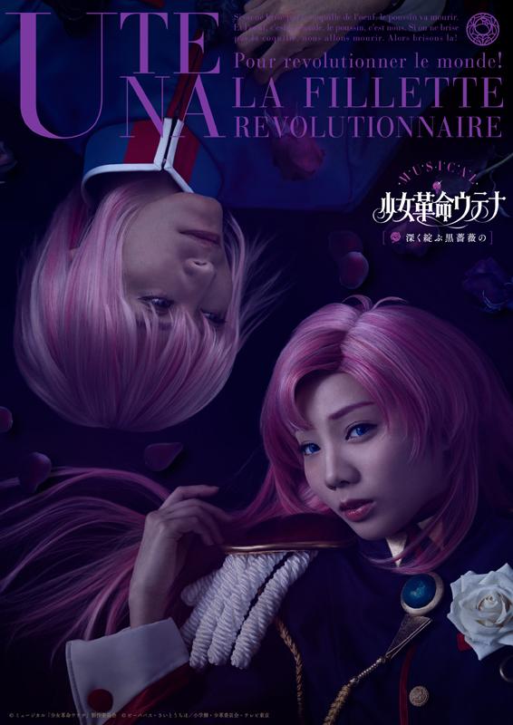 ミュージカル「少女革命ウテナ~深く綻ぶ黒薔薇の~」キービジュアル