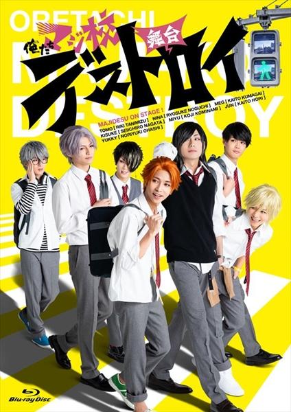 舞台「俺たちマジ校デストロイ」BD&DVDジャケ写