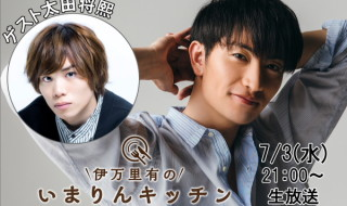 第4回のゲストは「ゴールデン・レコード」でのバディ・太田将熙さん!