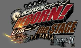 リボステ「vsヴァリアー編」後編が2020年1月上演決定!