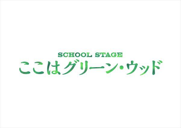 schoolstage-greenwoodLOGO_r