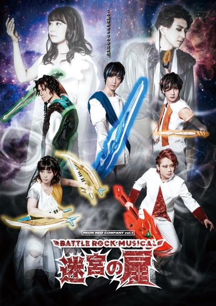 松岡卓弥初主演ミュージカルは、ド派手なバトルロックエンターテイメント!