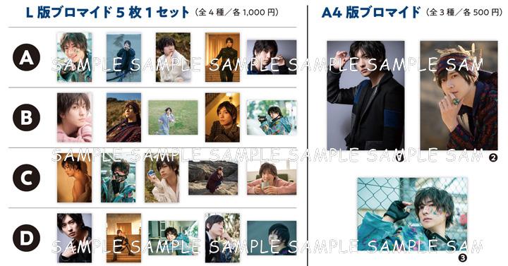 L版ブロマイド(5枚1セット)各1,000円 / A4版ブロマイド 1枚500円